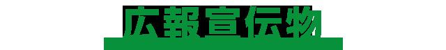 前東京都議会議員 自由民主党 荒川総支部長 さきやま知尚 活動誌