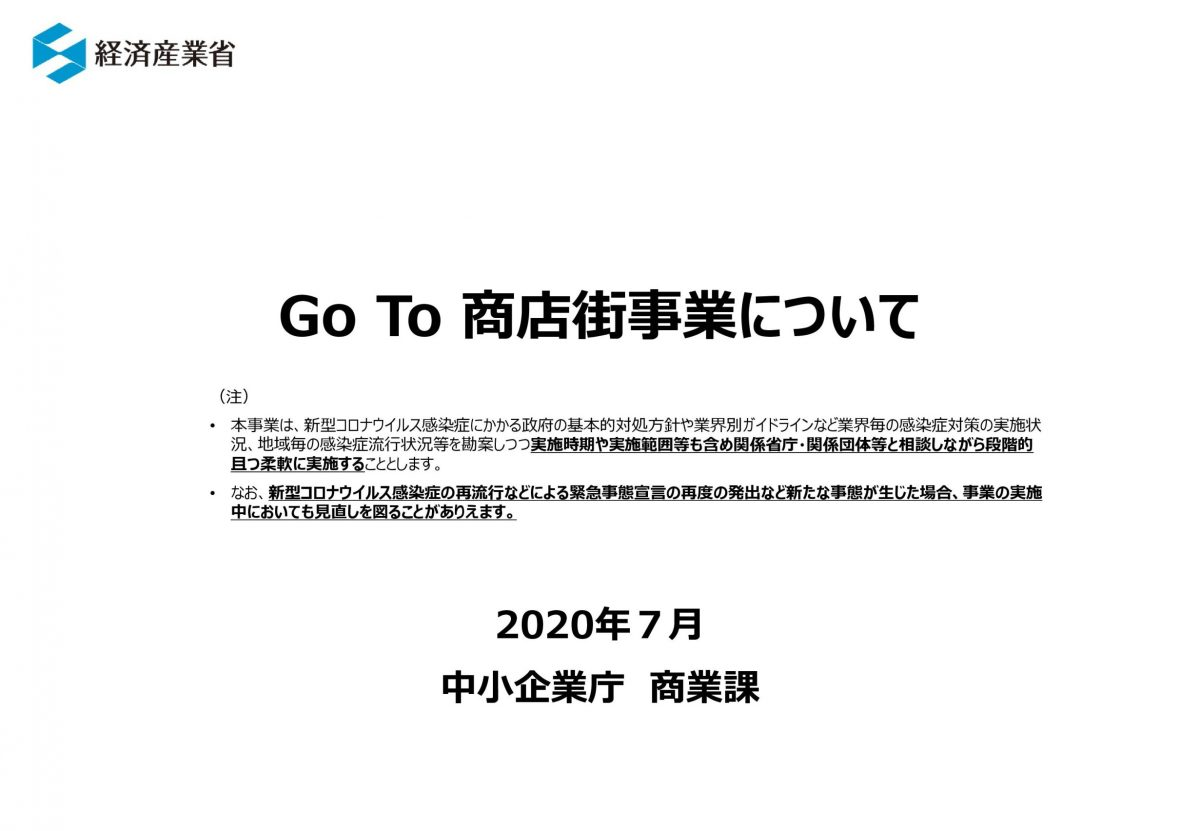 Go To 商店街事業 中小企業庁